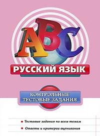 Бисеров А.Ю. - Русский язык. Контрольные тестовые задания обложка книги