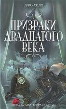 Хилл Д. - Призраки двадцатого века' обложка книги