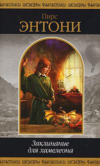 Заклинание для хамелеона обложка книги
