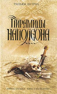 Дитрих У. - Пирамиды Наполеона обложка книги