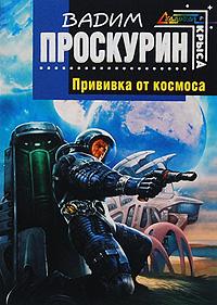 Прививка от космоса обложка книги