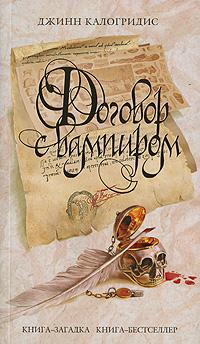 Калогридис Д. - Договор с вампиром обложка книги