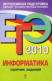 Зорина Е.М., Зорин М.В. - ЕГЭ - 2010. Информатика: сборник заданий обложка книги
