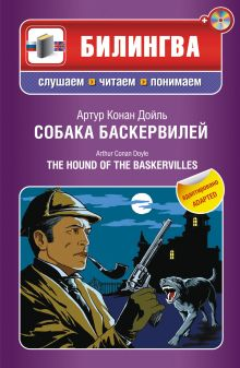 Конан Дойл А. - Собака Баскервилей: в адаптации (+CD) обложка книги
