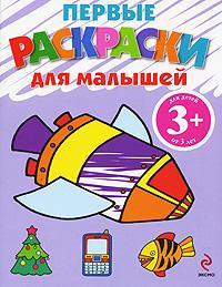 3+ Первые раскраски для малышей