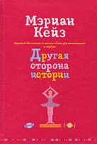 Кейз М. - Другая сторона истории' обложка книги