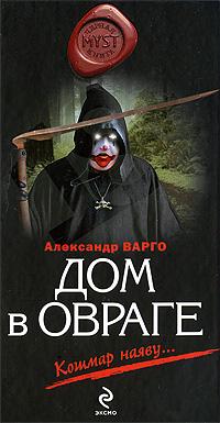 Варго А. - Дом в овраге: роман обложка книги