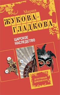 Царское наследство: роман обложка книги