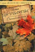 Отчаянная осень