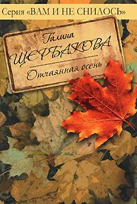 Щербакова Г. - Отчаянная осень обложка книги