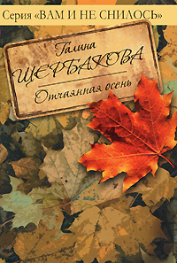 Отчаянная осень Щербакова Г.