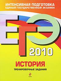 ЕГЭ - 2010. История: тренировочные задания обложка книги