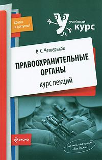 Правоохранительные органы: курс лекций обложка книги