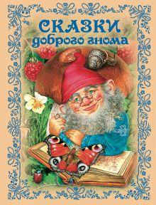 - Сказки доброго гнома обложка книги