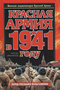 Красная Армия в 1941 году обложка книги