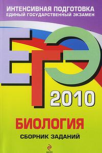 Лернер Г.И. - ЕГЭ - 2010. Биология: сборник заданий обложка книги