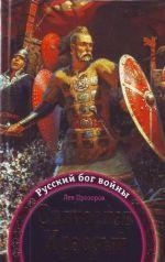 Прозоров Л. - Святослав Храбрый - Русский бог войны обложка книги