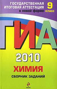 Соколова И.А. - ГИА - 2010. Химия: сборник заданий: 9 класс обложка книги