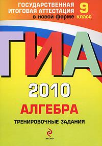 ГИА - 2010. Алгебра: тренировочные задания: 9 класс обложка книги