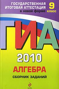 Кочагин В.В., Кочагина М.Н. - ГИА - 2010. Алгебра: сборник заданий: 9 класс обложка книги