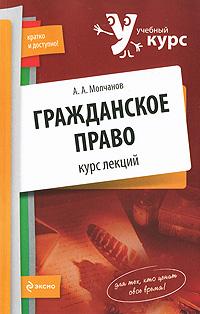 Гражданское право: курс лекций обложка книги