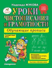 Обложка Уроки чистописания и грамотности: обучающие прописи Надежда Жукова