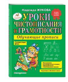 Жукова Н.С. - Уроки чистописания и грамотности: обучающие прописи обложка книги