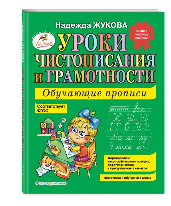 Уроки чистописания и грамотности: обучающие прописи Жукова Н.С.