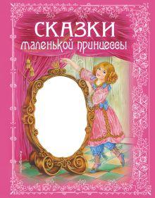 Обложка Сказки маленькой принцессы