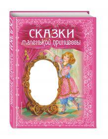 - Сказки маленькой принцессы обложка книги
