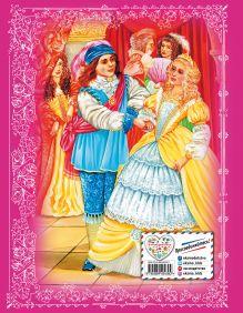 Обложка сзади Сказки маленькой принцессы