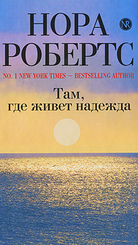 Робертс Н. - Там, где живет надежда обложка книги
