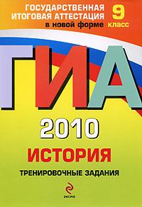 ГИА - 2010. История: тренировочные задания: 9 класс обложка книги