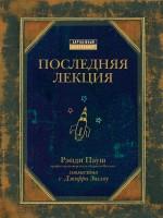 Рэнди П. - Книга № 0. Про мечты обложка книги