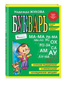 Жукова Н.С. - Букварь (мини) обложка книги
