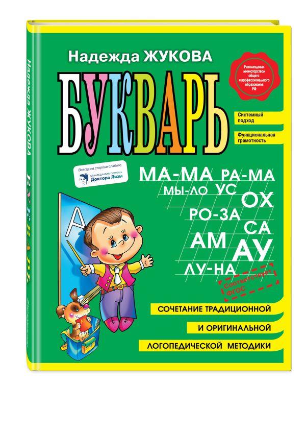Букварь (мини) Жукова Н.С.