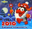 """Календарь """"Смешарики"""" 2010: Смешные премудрости"""