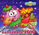 """Календарь """"Смешарики"""" 2010"""