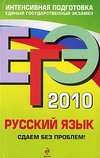 Кузнецова И.А. - ЕГЭ - 2010. Русский язык: сдаем без проблем! обложка книги