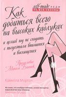 Мортон К. - Как добиться всего на высоких каблуках и целый год не сходить с пьедестала внимания и восхищения' обложка книги