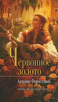 Форчеллино А. - Червонное золото обложка книги