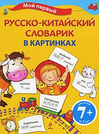 - Мой первый русско-китайский словарик в картинках обложка книги