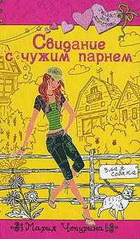 Чепурина М.Ю. - Свидание с чужим парнем: повесть обложка книги