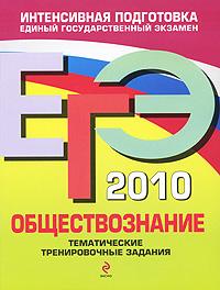 ЕГЭ - 2010. Обществознание: тематические тренировочные задания Аверьянова Г.И.
