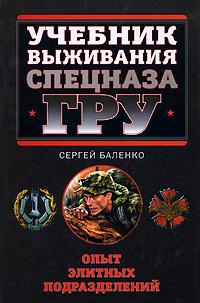 Учебник выживания Спецназа ГРУ: опыт элитных спецподразделений обложка книги