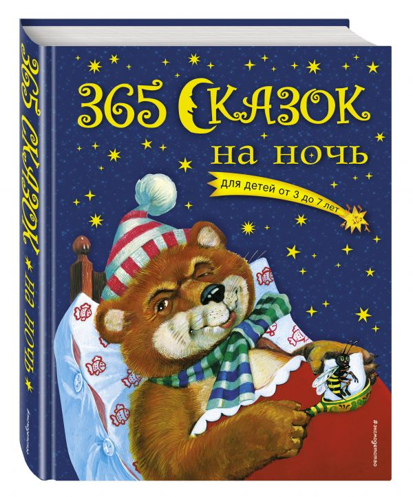 365 сказок на ночь Перова О.