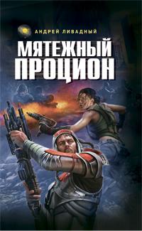 Мятежный Процион обложка книги