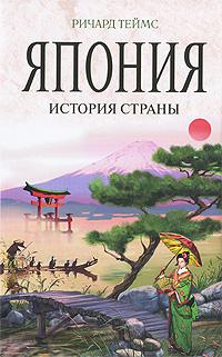 Япония: история страны обложка книги