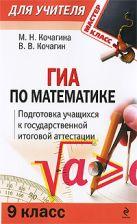 ГИА по математике: 9 класс: подготовка учащихся к итоговой аттестации