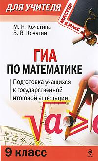 Кочагин В.В., Кочагина М.Н. - ГИА по математике: 9 класс: подготовка учащихся к итоговой аттестации обложка книги